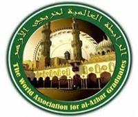 منظمة «خريجي الأزهر» تدين الهجوم الإرهابي على وزارة الاتصالات الأفغانية