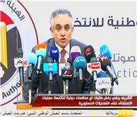 بالفيديو| «الوطنية للانتخابات»: لن تغلق اللجان إلا بعد انتهاء كل المواطنين من الإدلاء بأصواتهم
