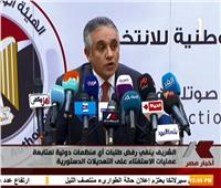 بث مباشر| مؤتمر صحفي للهيئة الوطنية للانتخابات حول سير عملية الاستفتاء