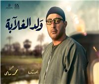 محمود الليثى يغنى «يا جبل ما يهزك ريح» في مسلسل «ولد الغلابة»