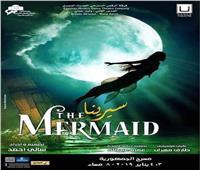 «حورية البحر» تعود لمسرح الجمهورية