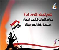 القومي للمرأة يرسل برقية تهنئة إلى الرئيس السيسي بمناسبة ذكرى تحرير سيناء