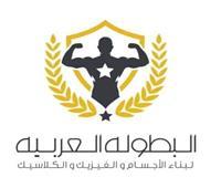 «أفينجرز» تعلن عن شعار البطولة العربية الـ21 لكمال الأجسام