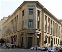 البنك المركزي يبحث أسعار الفائدة على الإيداع والإقراض 23 مايو
