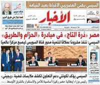 أخبار «الأحد»| السيسي يهنئ المصريين الأقباط بعيد القيامة