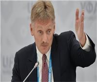 الكرملين: العقوبات الأمريكية أثرت على علاقاتنا الاقتصادية مع الصين