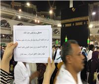مصري يُهنئ صديقه «القبطي» بعيد القيامة من أمام الكعبة