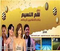 شرقاوي ورنا سماحه وشاهين يفتتحان أولي حفلات الربيع بنادي الإعلاميين