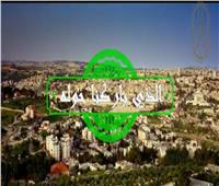 في سابع حلقاته  مرصد الأزهر يتناول مساندة مصر الإنسانية للقضية الفلسطينية