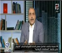 فيديو| «الباز» يكشف تفاصيل سعي أمريكا إدراج «الإخوان» كمنظمة إرهابية