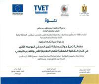 الخميس.. «الصحفيين» تٌقيم حفل تسليم جوائز التميز الصحفي