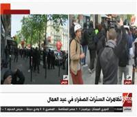 بث مباشر| تطاهرات السترات الصفراء في فرنسا تزامنا مع عيد العمال