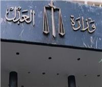 وزارة العدل تحيل مسئولين بالصناعات الكماوية والغزل والنسيج للتأديبية