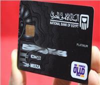 قبل الحصول عليها.. 9 معلومات عن البطاقة مسبقة الدفع «ميزة»