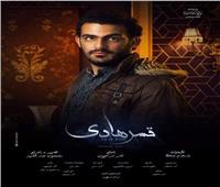 محمد عزمي بطلا أمام هاني سلامة في «قمر هادى»