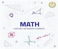 درس خصوصي 2019| ننشر نموذج استرشادي لامتحان «الرياضيات» للصف الأول الثانوي
