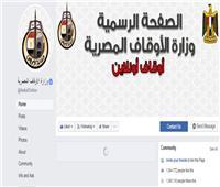 لأول مرة| الأوقاف تتحدث بـ22 لغة على وسائل التواصل الاجتماعي