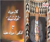 شاهد| الحلقة الأولى من كلام مبروك «فرحة النبي بنزول القرآن»