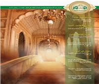 «الإفتاء في العالم» تبني جسور التواصل بين أعضائها بإصدار نشرة دورية شهرية