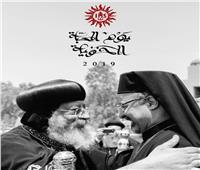 غداً.. يوم المحبة بين الكنيسة الأرثوذكسية والكاثوليكية