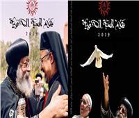 للعام السابع..انعقاد «يوم المحبة الأخوية» بين الكنيستين القبطية والكاثوليكية