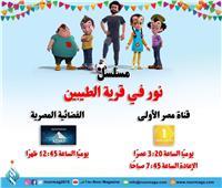 «قرية الطيبين» أحدث مسلسلات مجلة نور على التليفزيون المصري