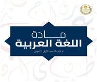 درس خصوصي 2019| ننشر نموذج استرشادي لامتحان اللغة العربية للصف الأول الثانوي