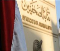 نقابة الصحفيين: الاعتداء على صحفيي «صدى البلد» لن يمر بسهولة