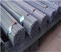 ننشر أسعار الحديد المحلية بالأسواق الأربعاء 8 مايو