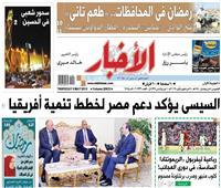 أخبار «الخميس»| السيسي يؤكد دعم مصر لخطط تنمية أفريقيا