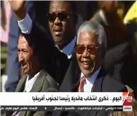فيديو| اليوم.. ذكرى انتخاب نيلسون مانديلا رئيسا لجنوب أفريقيا