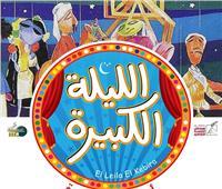 «الليلة الكبيرة» في مركز طلعت حرب 8 رمضان