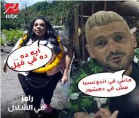 بالفيديو  سقوط مخيف لـ شيماء سيف بـ «رامز في الشلال»