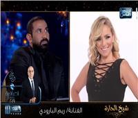 فيديو| أحمد سعد لـ«ريم البارودي»: «اللي فات كله مات»