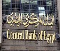 البنك المركزي يطرح أذون خزانة بـ17 مليار جنيه نيابة عن المالية.. الأحد