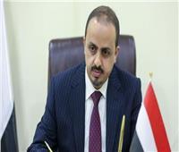 وزير يمني يرفض انسحاب الحوثيين من الحديدة بوصفه بـ«المسرحية»