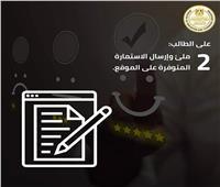 صور| ننشر طريقة تقييم أداء نظام الامتحان الالكتروني