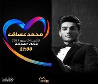 محمد عساف على موعد مع الجمهور المغربي بمهرجان موازين