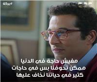 «بركة» عمرو سعد يتصدر كوميكس التواصل الاجتماعي