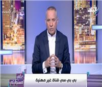فيديو  أحمد موسي يشن هجومًا عنيفًا على «BBC» بعد فصل أشهر مذيع بالقناة
