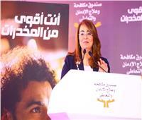 غادة والي: حملة «أنت أقوى من المخدرات» ساعدت الكثير من مرضى الإدمان للتقدم للعلاج