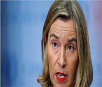 الاتحاد الأوروبي : دعم تنفيذ الاتفاق النووي مع إيران