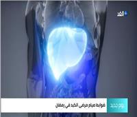 بالفيديو  تعرف على فوائد الصيام لمرضى الكبد