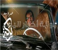 عمرو سعد مُهدد بالقتل فى الحلقة السابعة من مسلسل «بركة»