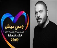 رامي عياش يشارك بالدورة الـ18 لمهرجان «موازين»