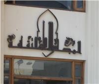 المجلس الأعلى للثقافة ينظم 10 أمسيات أدبية وشعرية خلال شهر رمضان