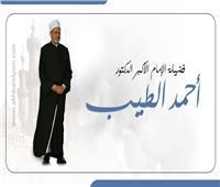 إنفوجراف| شيخ الأزهر أحمد الطيب.. إمام الوسطية