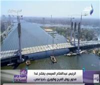 فيديو  أحمد موسي: محور روض الفرج سيدخل موسوعة جينيس بأيدي المصريين