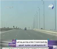 فيديو| أحمد موسى: «رسوم الطرق تعود إلى المواطن في صورة خدمات»