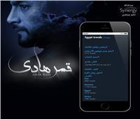 """هاني سلامة يتعرض للنصب في """"قمر هادي"""""""